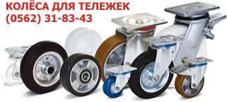 колеса для тележек – контактная информация